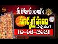 Today Panchangam 2021 Telugu |10JUNE |#Ee Roju Panchangam | Neti Panchangam |  | 10-06-2021 | Daily