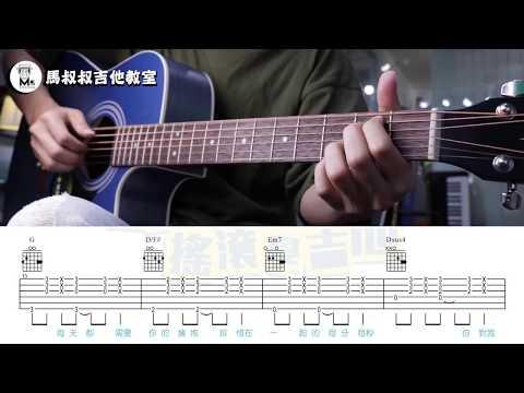 《學貓叫》跟馬叔叔一起搖滾學吉他 #332