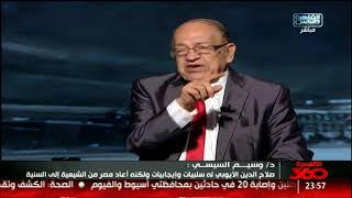 د.وسيم السيسي: تأميم قناة السويس كان كسر لمواثيق دولية!     -