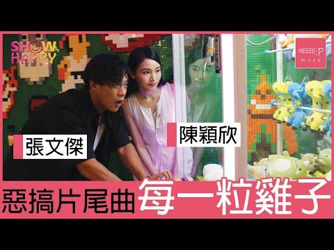 陳穎欣 張文傑 惡搞《地產仔》尾片曲《每一粒雞子》