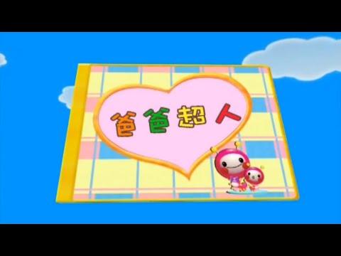 momo歡樂谷1【快樂BABY加加油】03.爸爸超人