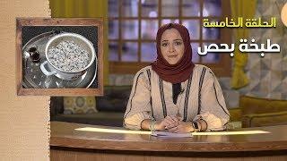 طبخة بحص | الموسم الثالث - الحلقة الخامسة | نور خانم     -