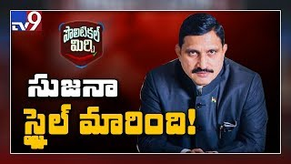 Political Mirchi: Sujana Chowdhary Changes His Political S..