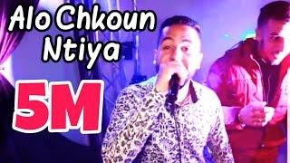 Kamal Sghir 2018 | Allo Chkoun Ntiya | جديد كمال الصغير فوووور