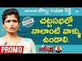 Advocate Rachana Reddy excl. interview; promo