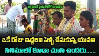 Nalgonda district: Woman marries twice in single day..