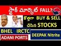 స్టాక్ మార్కెట్ FALL?, BHEL, IRCTC,ADANI PORTS,DEEPAK NITRITE STOCKS, rakesh jhunjhunwala stocks