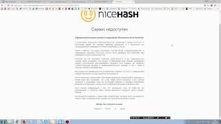 NiceHash взломали, что делать и как быстро настроить пулл