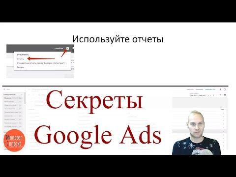 Секреты Google Ads от Константина Горбунова | Используйте отчеты