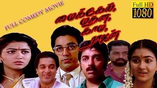 Tamil Full Length Comedy Movie |  Michael Madana Kamarajan | Kamal,Kusbhoo | HD Tamil Movie