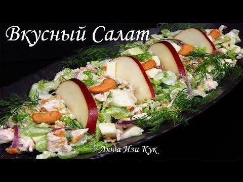 Вкуснейший ХРУСТЯЩИЙ Салат с курицей Необычный Легкий Сочный Люда Изи Кук Салаты на Новый Год