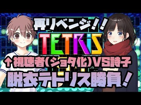 【TETRIS 99】詩子VS視・・・