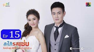 Nàng Dâu Lắm Chiêu Tập 15 Vietsub Phim Thái Lan Hay