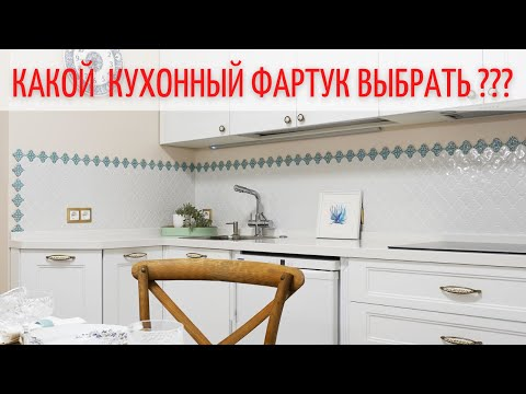 Кухонный фартук 2022. Дизайн интерьера кухни.