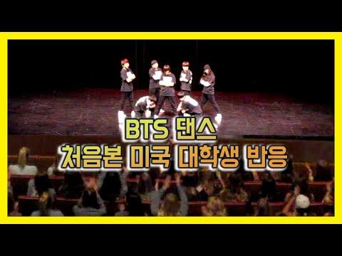 Real Non-Kpop Fans Public Reaction 리액션 BTS (방탄소년단) - Danger Dance Cover 해외반응