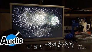 王笠人 Rennie Wang - 我依然是我 I'm Still Here(官方歌詞版)- 電視劇《我的男孩》插曲、電視劇《醉玲瓏》片尾曲