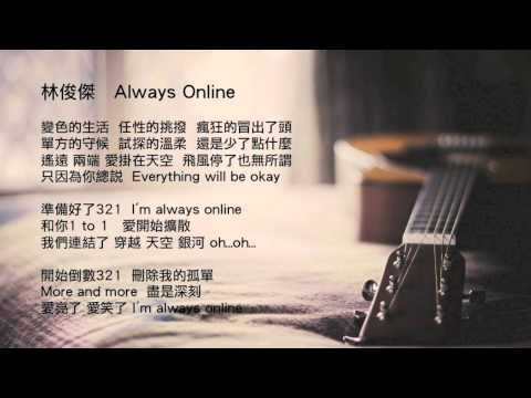 林俊傑 - Always Online (Acoustic cover by Keychan)
