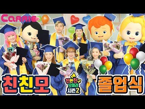 [친친모 시즌2] 졸업식 l CarrieTV_Play