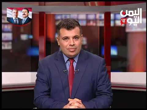 قناة اليمن اليوم - نشرة الثالثة والنصف 03-07-2019