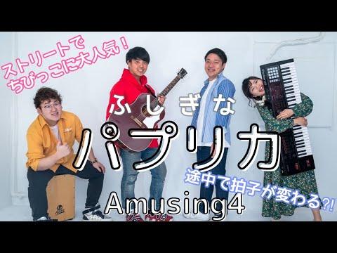 パプリカ (cover) / Foorin & 米津玄師   2020応援ソング