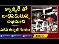 Cancer Patient last wish fulfilled, Meets Pawan Kalyan | Hyderabad | 10TV News