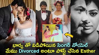 I am officially divorced: Tollywood singer Noel Sean..