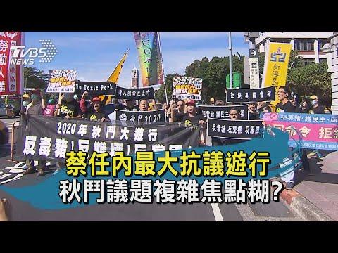 【TVBS新聞精華】20201122 蔡任內最大抗議遊行 秋鬥議題複雜焦點糊?