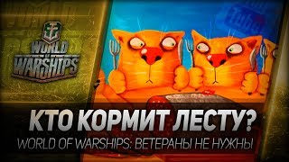 Превью: КТО КОРМИТ ЛЕСТУ? World of Warships: ветераны не нужны