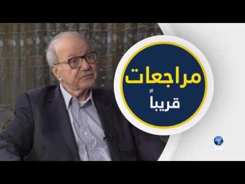 قريبا مراجعات  مع فاروق القدومي على شاشة الحوار .. يحاوره الدكتور عزام التميمي