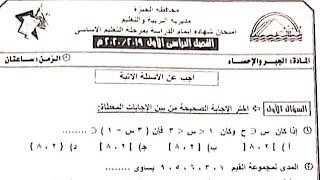 نموذج اجابة امتحان جبر الشهادة الاعدادية محافظة الجيزة 2020 | ...