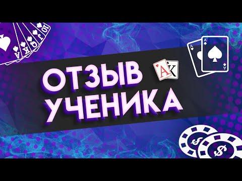 Академия Покера Отзывы: индивидуальное обучение с Дмитрием Hammerhead