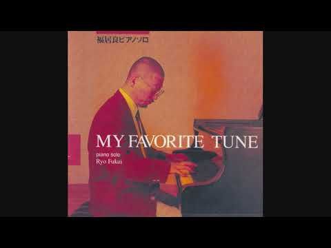Ryo Fukui - My Favorite Tune (full album) [Piano Jazz] [Japan, 1995]