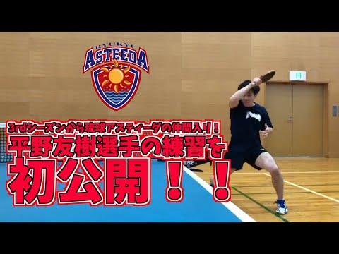 【卓球】3rdシーズンから新加入!平野友樹選手の練習動画【琉球アスティーダ】Yuki Hirano Training
