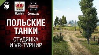 Польские Танки, Студянка и VR-турнир - Танконовости №163 - От Homish и Cruzzzzzo