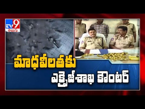 Excise Department counter to Madhavi Latha