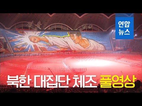 [풀영상] 남북 정상이 함께 관람한 북한 '대집단체조' 공연  '빛나는 조국'  / 연합뉴스 (Yonhapnews)