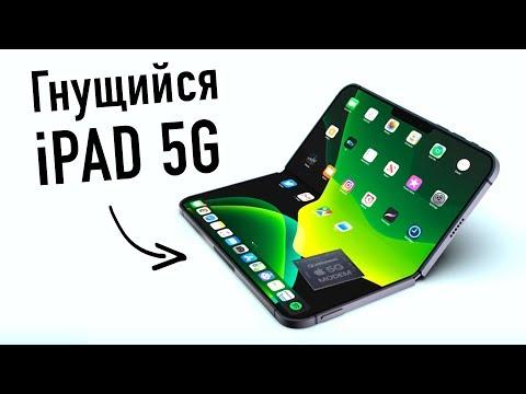 Гнущийся iPad 5G и абсолютно новый iPhone 2020 photo