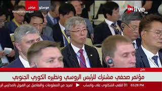 مؤتمر صحفي مشترك للرئيس الروسي ونظيره الكوري الجنوبي ...