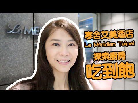 探索廚房-Le Méridien Taipei台北寒舍艾美酒店菜色如何呢?老饕