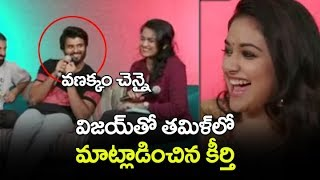 Vijay Devarakonda Wishes in Tamil | Keerthy Suresh | #Mahanati Movie