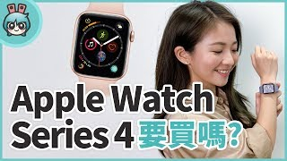 Apple Watch Series 4 值不值得買?開箱體驗與比較心得告訴你!