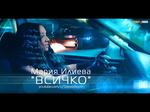 Мария Илиева - ВСИЧКО [Official 4K Video]