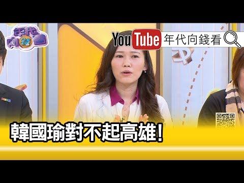 精彩片段》吳欣岱:韓要告台灣基進使人不當選【年代向錢看】191206