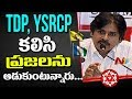 Pawan Kalyan Strong Counter to TDP And YSRCP @ JFC Pressmeet