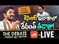 LIVE: The Debate On Huge Success TPCC Revanth Reddy Meeting at CM KCR's Gajwel   KTR   YOYO TV