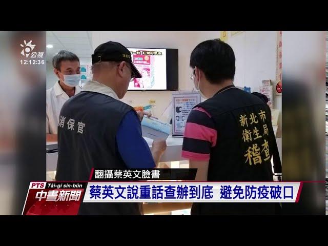 「加利」遭勒令停工 法務部長蔡清祥下令加強查緝