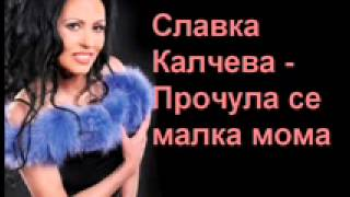Slavka Kalcheva - Prochula se malka moma