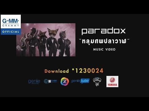 หลุมศพปลาวาฬ - Paradox【OFFICIAL MV】 - Smashpipe Music Video