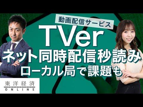 民放キー局が「TVer」に任せた2つの大役と不安