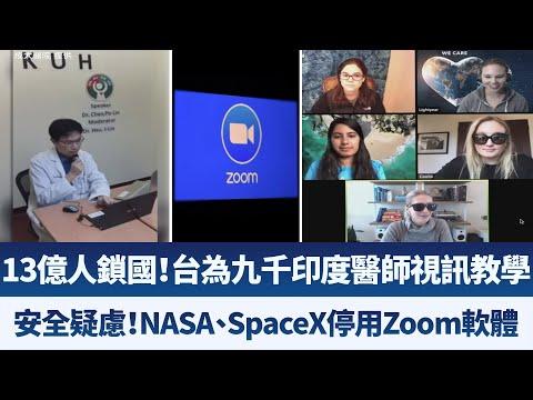 13億人鎖國!台為九千印度醫師視訊教學|安全疑慮!NASA、SpaceX停用Zoom軟體|午間新聞【2020年4月3日】|新唐人亞太電視